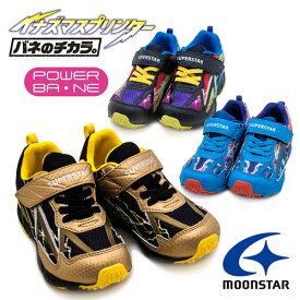 ムーンスター スーパースター バネのチカラ キッズシューズ SS K873 MOONSTAR イナズマプリンター 子供靴 男の子 スニーカー マジックテープ SUPERSTAR /MR /RU