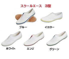 【お取り寄せ商品】【ムーンスター】スクールエース3型 上履き 上靴 子供から大人まで♪21-30cm