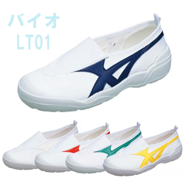 【ムーンスター】バイオLT01 14cm〜24.5cmまで スクール上履き 子供から大人まで♪  日本製 上靴 体育館シューズ リハビリシューズ 介護 汚れが落ちやすい Moonstar ホワイト(白) レッド(赤) ブルー(青) グリーン(緑) イエロー(黄色)小さいサイズから 通販