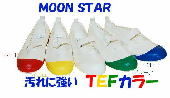 【ムーンスター】スクール上履き TEFカラー テフロン加工 ホワイトソール 白底 上靴 室内履き バレーシューズ ゴムバンド バレエシューズ 小さいサイズ 大きいサイズ 子供から大人まで♪ TEFカラー 16cm〜28cm Moonstar