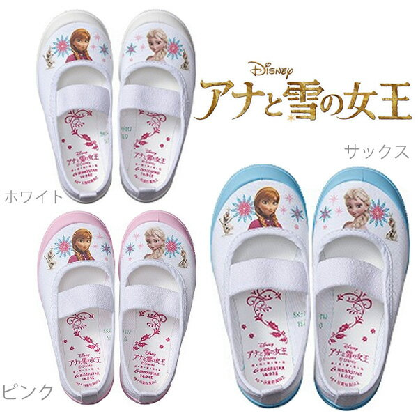 1足なら定形外メール便(送料400円)も可能【Disney】アナユキバレー01 アナと雪の女王 エルサ ディズニー 上履き ムーンスター 室内履き 日本製 ピンク サックス(水色) ホワイト(白) キャラクター 上履き 上靴