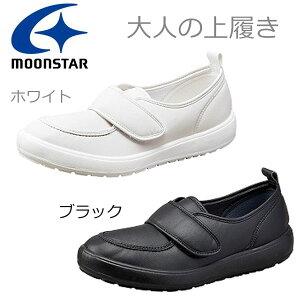 MOONSTAR ムーンスター MS大人の上履き04 日本製 ルームシューズ 抗菌防臭 軽量設計 上履 上靴 室内 作業 介護 リハビリ マジックテープ ブラック ホワイト /ST