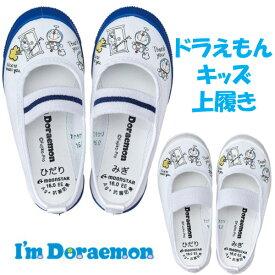 ドラえもん 上履き 上履 DRMバレー01 (1足なら定形外メール便(送料400円)も可能) I'm Doraemon 上靴 室内履き ムーンスター キャラクター 日本製 made in Japan ネイビー(ネービーブルー青) ホワイト(白) 8S/AN