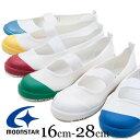 【ムーンスター】スクール上履き TEFカラー テフロン加工 ホワイトソール 白底 上靴 室内履き バレーシューズ ゴムバンド バレエシューズ 小さいサイズ 大きいサイズ 子供から大人まで♪ TEFカラ