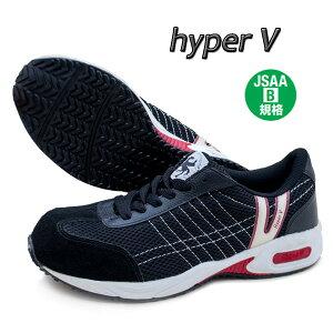 安全靴 HyperV #2000 メンズ プロテクティブスニーカー ハイパーV 滑らない 樹脂先芯 通気性 ムレにくい 安全 快適 耐滑 耐油 軽量 スタイリッシュ セーフティーシューズ 作業靴 JSAA規格B種 日新