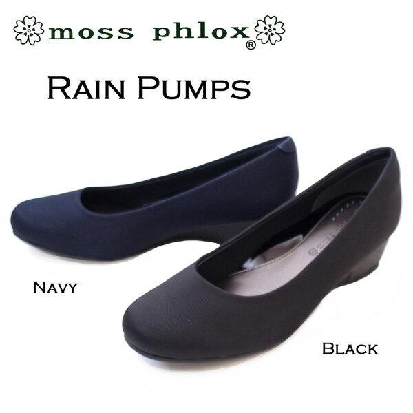 moss phlox 7707 レインパンプス やわらかクッション 楽ちん 痛くない 幅広ワイズ3E 4センチ ウェッジソール 雨晴兼用 撥水加工 軽量 8F/MR