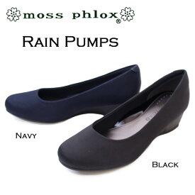 moss phlox 7707 レインパンプス やわらかクッション 楽ちん 痛くない 幅広ワイズ3E 4センチ ウェッジソール 雨晴兼用 撥水加工 軽量 8F/MR /RU