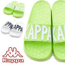 サンダル Kappa KP BRU57 レディース メンズ セルビーレ ビーチサンダル カッパ シャワーサンダル EVA 超軽量 フットベッド構造 ブラック(黒) ホワイト(白) ライム(緑) /ST