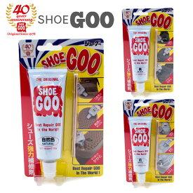 シューグー シューズ強力補修剤 SHOE GOO 靴 かかと つま先 靴底 修理 補強 黒(BLACK) 白(WHITE) 自然色(NATURAL) /ST
