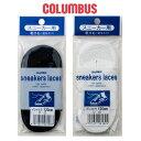 コロンブス 靴ひも イシメヒラ 120cm COLUMBUS シューレース スニーカー クロ シロ ブラック ホワイト /ST
