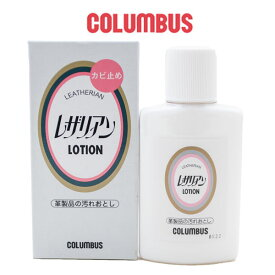 COLUMBUS コロンブス レザリアンローション ツヤ革専用汚れ落とし