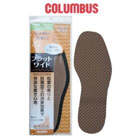 コロンブス フラットワイドインソール COLUMBUS 幅広 抗菌 消臭 クッション 通気性 中敷き /ST