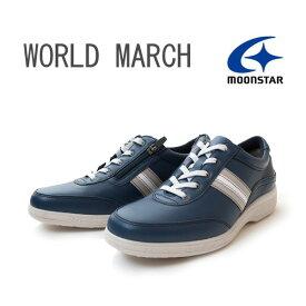 WORLD MARCH WM2205 メンズ革靴 ウォーキングシューズ カジュアルシューズ ファスナー 日本製 Dネイビー ワールドマーチ ムーンスター 紳士 /ST