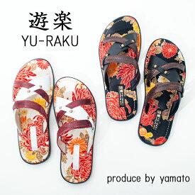 遊楽 YUR002 メンズ サンダル YU-RAKU produce by yamato ヤマト 和柄 おしゃれ クロスベルト 蛇 コンフォート 合成皮革 BLACK ブラック WHITE ホワイト /ST
