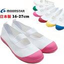 MOONSTAR ムーンスター カラーバレー スクールメドレー PF 上履き 子供 男の子 女の子 上履 上靴 ピンク 日本製 JAPAN…