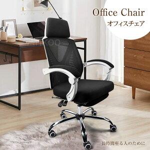 \限定!80円offクーポン/人間工学 オフィスチェア 椅子 デスクチェア ワークチェア メッシュ パソコンチェア おしゃれ ハイバック 腰痛対策 姿勢矯正 昇降 肘付き 人間工学 北欧 クッショ