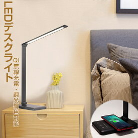 デスクライト 目に優しい LED デスクライト おしゃれ 角度調整 5段調色 調光 5段明るさ切替え ワイヤレス充電 タイマー機能 タッチセンサー 学習机 テーブルランプ スタンドライト 在宅勤務 USB スマホ充電