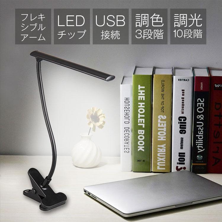 インテリア 寝具 収納 ライト 照明器具 クリップライトクリップ ライト led デスクライト クランプ usb ケーブル テーブルランプ led 常夜灯 ライト ベッドライト USB 卓上スタンド