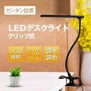 インテリア 寝具 収納 ライト 照明器具 デスクライト テーブルランプクリップ ライト led クランプ usb ケーブル led …