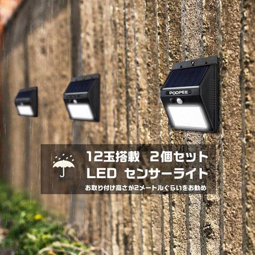 花 ガーデン DIY エクステリア ガーデンファニチャー ライト イルミネーション ガーデンライト 灯篭 2個SET 12led ソーラーライト 人感センサー ソーラー充電 ソーラー 自動点灯 防犯ライト