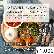 乾燥こんにゃく米腸活糖質制限ダイエット冷凍送料無料ローカロリーゼンパスタライス乾燥こんにゃく米1000円ぽっきり