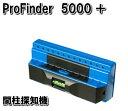 壁裏センサー 下地センサー プロファインダー5000+ 壁裏探知機 下地探し 壁裏探知器 プロ用 スタッドセンサー 間柱セ…