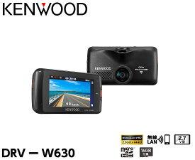ケンウッド ドライブレコーダー DRV-W630 WQHD 370万画素 microSDカード 16GB付属  KENWOOD 常時録画 衝撃録画 ドラレコ 車載カメラ 高性能 広角レンズ フルHD Wi-Fi GPS 高画質 Gセンサー 駐車監視対応 無線LAN対応 2.7型 運転支援機能