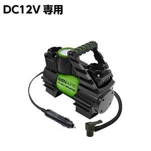 DC12V専用 エアコンプレッサー 緑 シガーソケット専用 電動 空気入れ エアーコンプレッサー エアポンプ エアーポンプ 電動ポンプ インフレーターポンプ ビーチ 浮き輪 自転車 車 バイク ボ