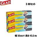 GLAD プレス&シール 30cm×43.4m 3箱セット マジックラップ グラッド プレスシール Press'n Seal 多用途シールラップ…