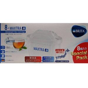 日本仕様 ブリタ カートリッジ マクストラプラス 8個 BRITA MAXTRA+ 交換用フィルター 交換フィルター 安心の日本仕様 フィルターカートリッジ 交換用 スペシャルパック ポット型 浄水器 中