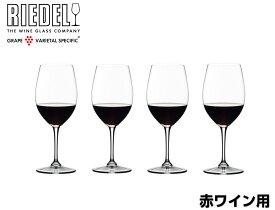 リーデル ワイングラス 4個セット 赤ワイン用 ブラヴィッシモ 4脚 RIEDEL BRAVISSIMO RED WINE 赤ワイン レッドワイン 開店祝い パーティー グラス