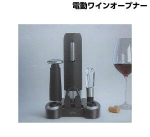 電動ワインオープナー 4点セット (ワインキーパー エアレーター ホイールカッター付き) コルク抜き 充電式 自動 栓抜き 電動コルク抜き 電動オープナー バキュームストッパー ワインセー