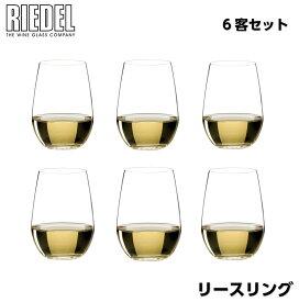 リーデル・オー 6個セット リースリング/ソーヴィニヨン・ブラウン 5414/95 ワイングラス 6客 セット バリューパック RIEDEL O WINE TUMBLER 白ワイン グラス ワインタンブラー オ—シリーズ