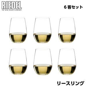 リーデル・オー ワインタンブラー 6個 リースリング/ソーヴィニヨン・ブラン 5414/95 白ワイングラス ワイングラス ワイン タンブラー グラス 6客 セット バリューパック リーデルオー RIEDEL O