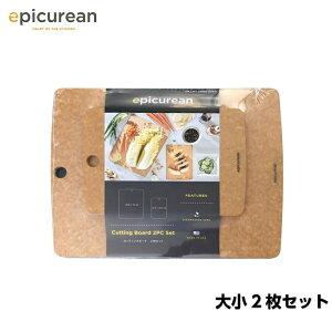 エピキュリアン カッティングボード まな板 2枚セット 薄型 食洗機対応 木製 キッチン用品 調理用具 家庭用 まないた epicurean アメリカ製 北欧
