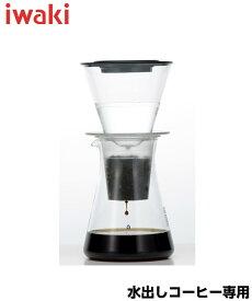 iwaki イワキ ウォ−タ−ドリップコーヒーサーバー 440ml 水出しコーヒー 水出しコーヒーメーカー 水出しコーヒーポット 水出しコーヒー器具 水出し珈琲 アイスコーヒー ダッチコーヒー 耐熱ガラス ドリッパー お洒落 北欧