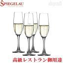 シュピゲラウ シャンパングラス 190ml×4脚 ドイツ製 スパークリングワイン ワインラヴァーズ Spiegelau Winelovers Champagne...