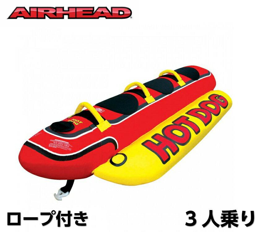 AIRHEAD HOTDOG 3人乗り バナナボート ボートホットドッグ 牽引ロープ付き トーイングチューブ 3人用 ロープ付き ウォータートイ ジェットスキー 水上スキー 水上バイク マリンスポーツ マリンレジャー 海水浴