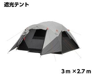 コア 6人用 ドームテント 遮光テント 光遮断 ドーム型テント ブロックアウトテント キャンピングテント フルフライシート キャンプ アウトドアテント キャンプ アウトドア 遮光 耐水圧2000mm