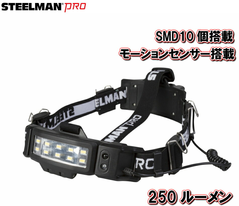 STEELMAN PRO モーションセンサーヘッドライト SMD10個搭載 ヘッドライト 250ルーメン スティールマンプロ MOTION SENSOR HEADLAMP