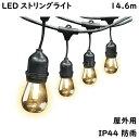 LED電球 ストリングライト 14.6m 防雨 IP44 イルミネーションライト 24球 屋外用 防...