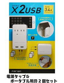 ファーゴ USBウォール&USBポータブル 2個セット ホワイト インテリア デザイン スマホスタンド 便利 OAタップ コンセント 雷サージガード Fargo USB WALL 白 AC2個口 急速充電 3.4A 出力