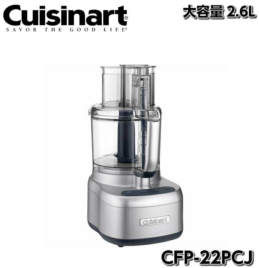 クイジナート フードプロセッサー CFP-22PCJ 11カップ Cuisinart フードプロセッサ クッキングブレンダー ミキサー ブレンダー フードプレッサー