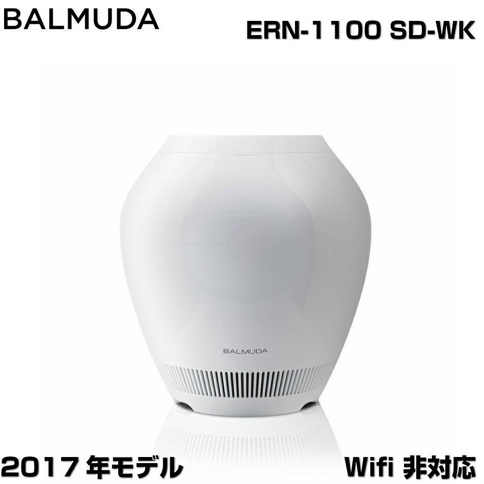 バルミューダ レイン 加湿器 Wi-Fi非対応 BALMUDA Rain ERN-1100SD-WK 気化式加湿器