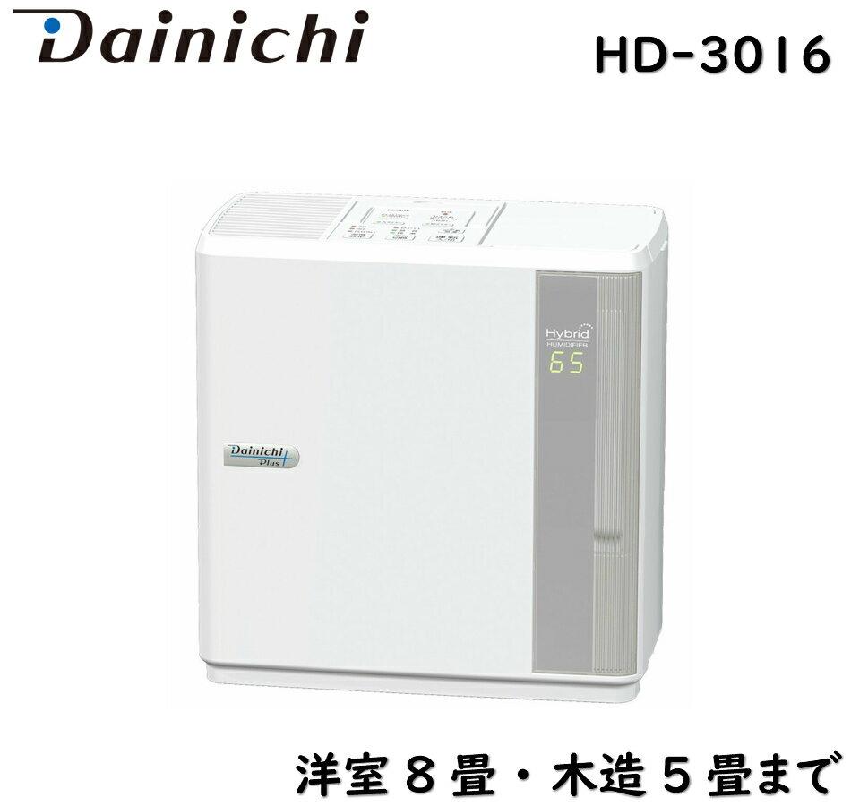ダイニチ ハイブリッド式加湿器 HD-3016-W (ホワイト) DAINICHI ハイブリッド加湿器 加湿機 気化式 温風気化式