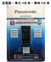 パナソニック エネループ 「単3形×8本・単4形×4本・充電器」 Panasonic eneloop ニッケル水素 充電池 エボルタ Ni-M…