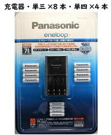パナソニック エネループ 充電器セット (単3形×8本・単4形×4本・充電器) Panasonic eneloop ニッケル水素 充電池 エボルタ Ni-MH 電池 充電器 繰り返し使える エネループセット ニッケル水素電池 単三型 単四型 単三電池 単四電池