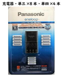 パナソニック エネループ 「単3形×8本・単4形×4本・充電器」 Panasonic eneloop ニッケル水素 充電池 エボルタ Ni-MH 電池 充電器セット 繰り返し使える エネループセット ニッケル水素電池