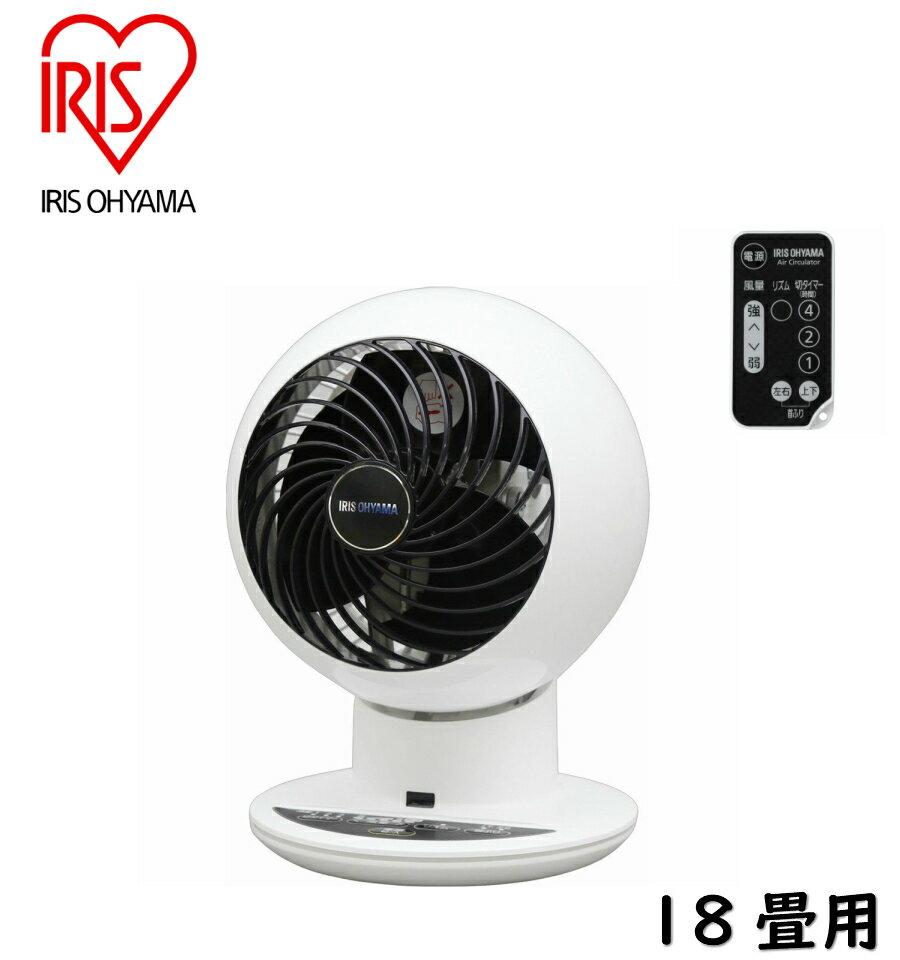 アイリス サーキュレーター 18畳 PCF-SC15T ボール型 エアーサーキュレーター 扇風機 冷房 送風 静音 空気循環器 部屋干し 室内干し 洗濯乾燥に
