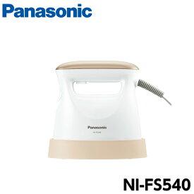 パナソニック 衣類スチーマー NI-FS540-PN (ピンクゴールド調) スチームアイロン スチームアンドプレス ハンディ ガーメントスチーマー 2in1 アイロン